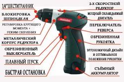 Схема профессионального аккумуляторного шуруповерта