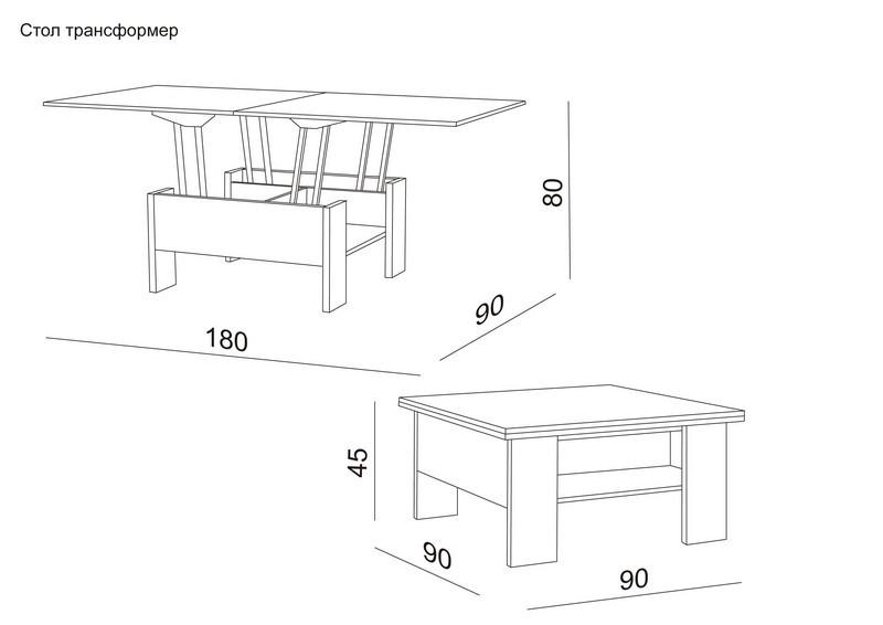 стол трансформер своими руками подготовительные работы
